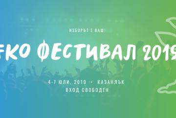 Eko Festival Kazanlak 2019