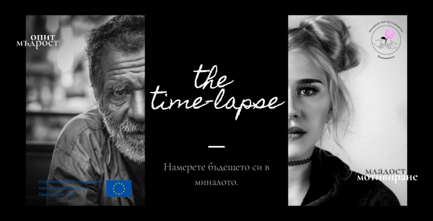 The Time-lapse seminar Kazanlak, Bulgaria