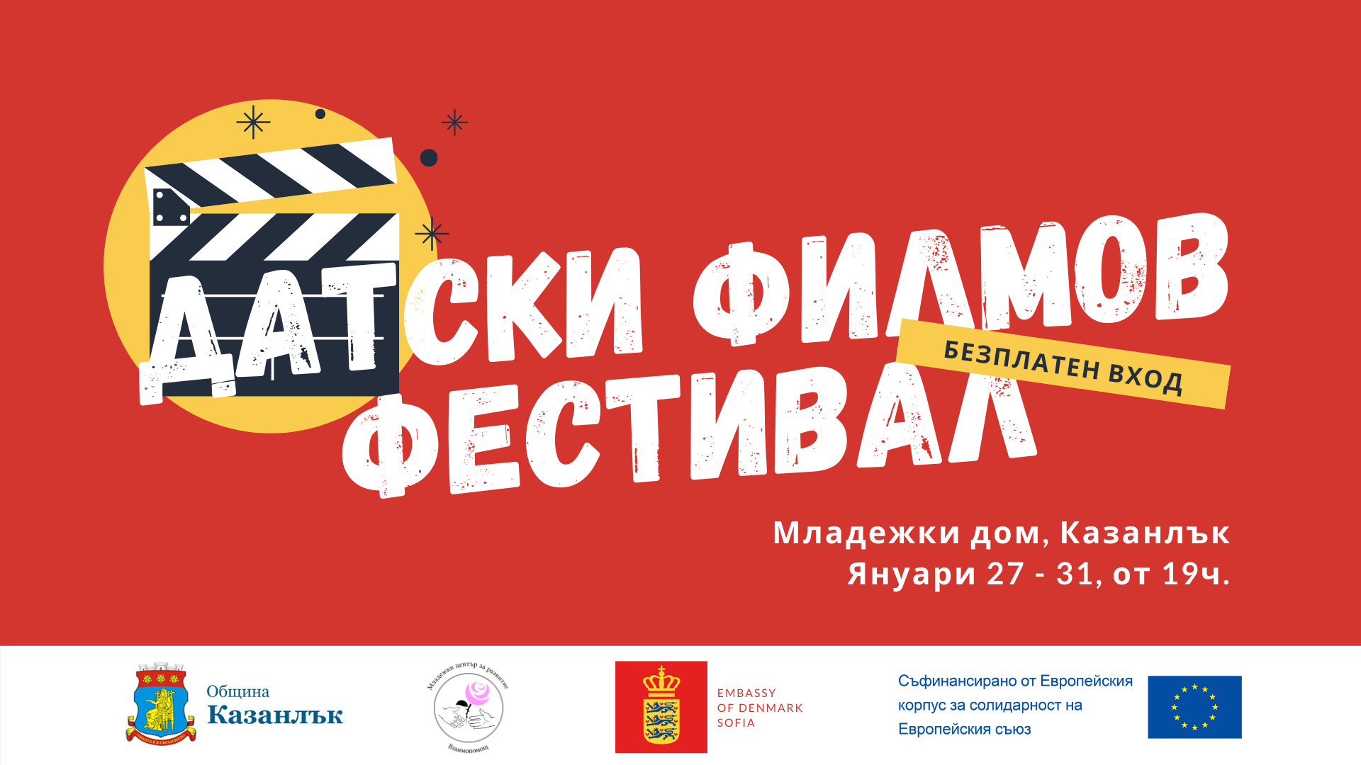 The Danish Film Fest Kazanlak